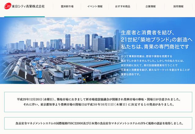 東京シティ青果(株) | 一般社団法人 日本野菜協会