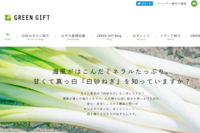 GREEN GIFT(株)