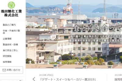 キサイフーズ工業(株)