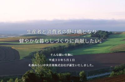 札幌みらい青果(株)