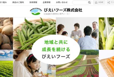 びえいフーズ(株)