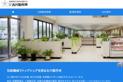 (株)古川製作所