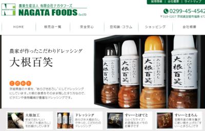 農業生産法人(有)ナガタフーズ