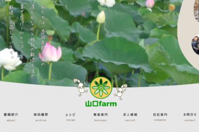 (株)山口farm