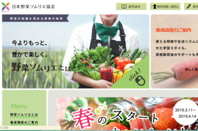 一般社団法人日本野菜ソムリエ協会