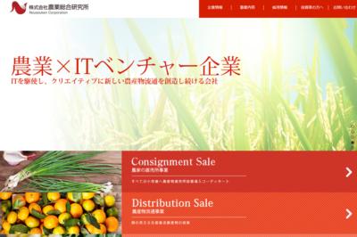 (株)農業総合研究所