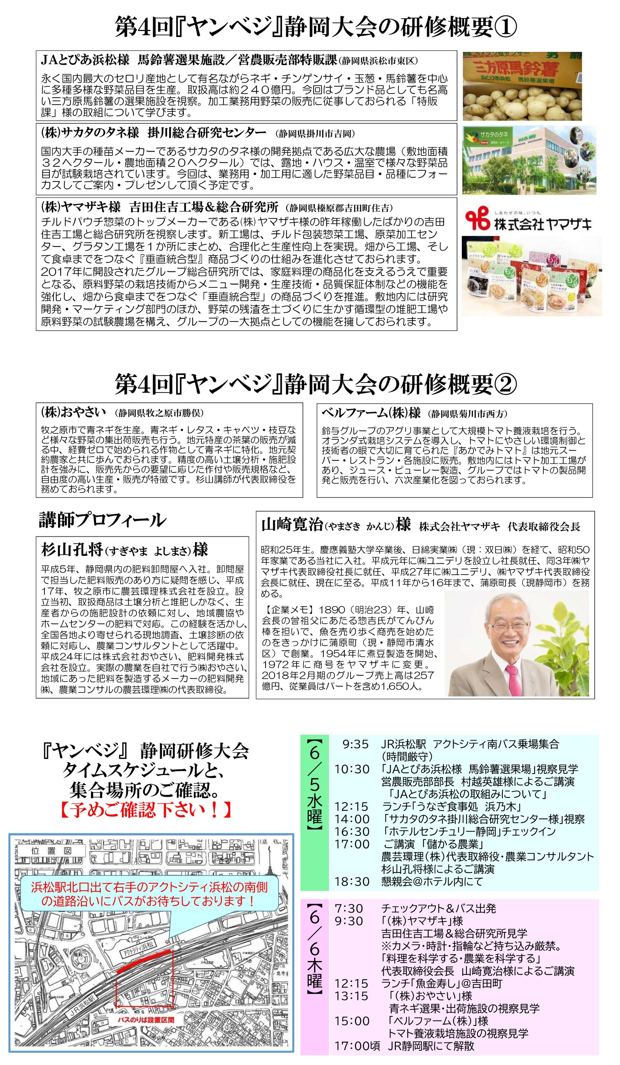 ヤンベジ 静岡研修