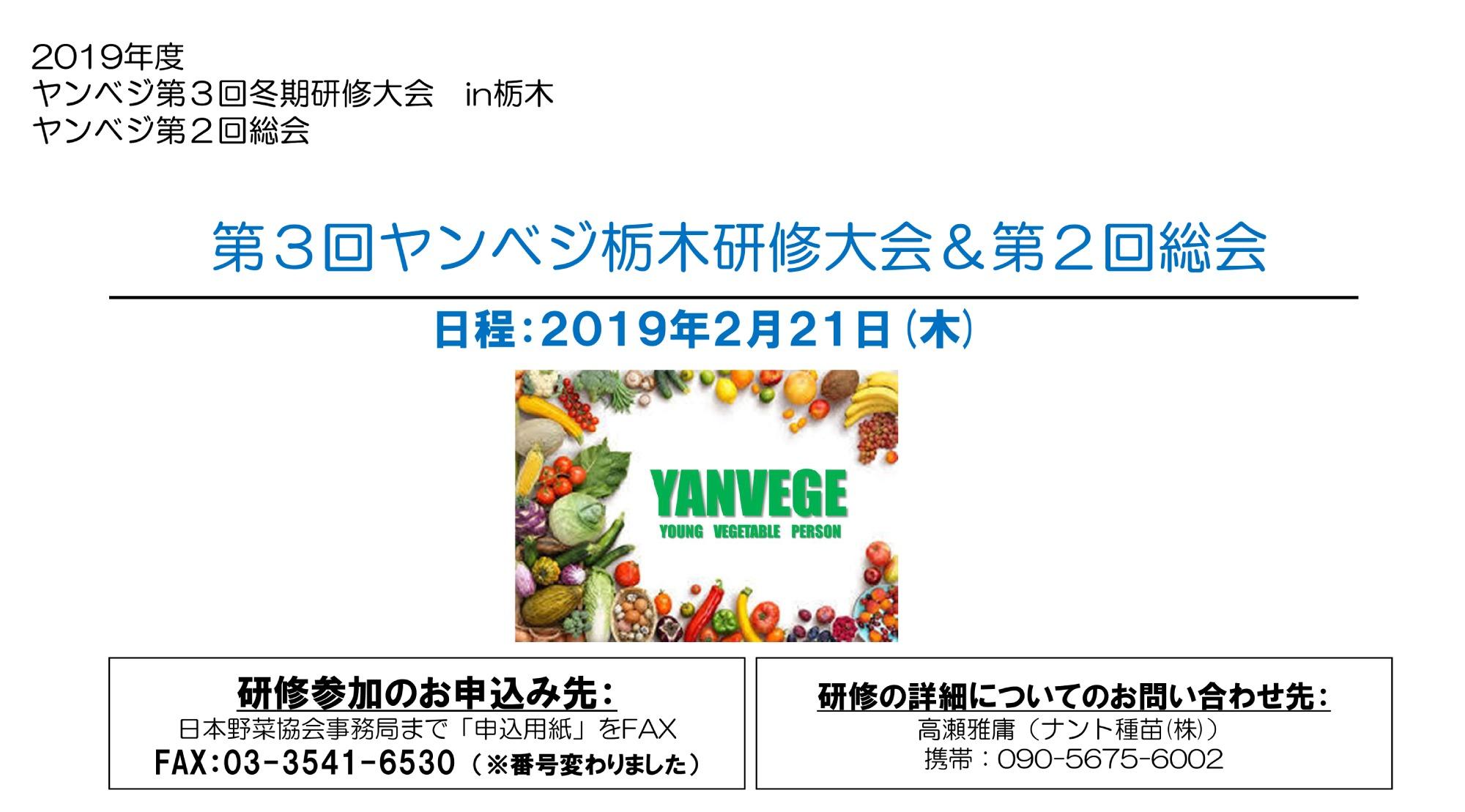 ヤンベジ 栃木研修