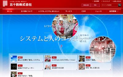 五十鈴関東株式会社