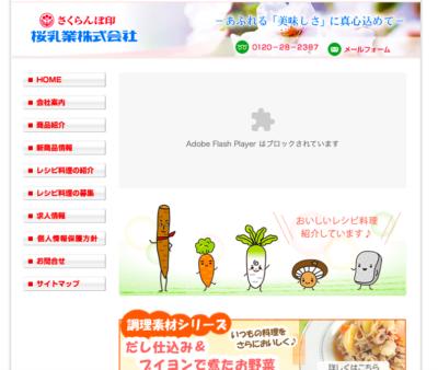 桜乳業株式会社