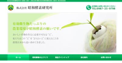 (株)昭和酵素研究所