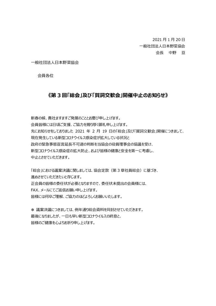 2021年第3回総会中止文書のサムネイル