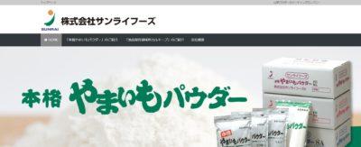 株式会社サンライフーズ