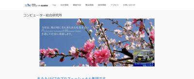 株式会社コンピューター総合研究所