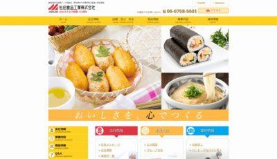 松田食品工業株式会社