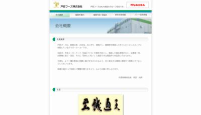 戸田フーズ株式会社